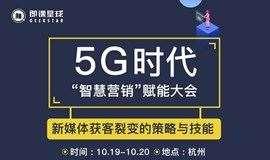 """5G时代""""智慧营销""""赋能大会——新媒体获客裂变的策略与技能"""