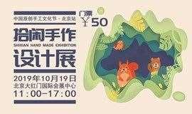 拾闲手作设计展~北京站