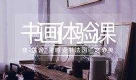 """金秋國慶,我們在""""蓮舍""""里感受書法國畫之靜美【書法國畫體驗課】"""
