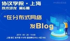 【IPFS原力区0928】协议学院·上海—第6期技术沙龙