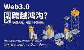 Blockstack| Web3 ,何时跨越鸿沟? 『美国元老』对话『中国新锐』