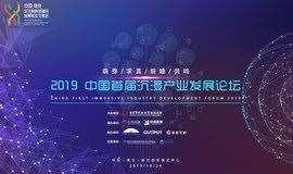 2019中國首屆沉浸產業發展論壇