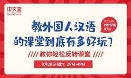 教外国人汉语 | 外国友人学习汉语趣事分享会