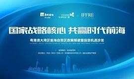 粤港澳大湾区前海自贸区政策解读及投资机遇沙龙 (上海-9月24日)