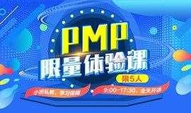 9月28日佛山PMP項目經理資格認證體驗課——PMBOK項目管理知識體系