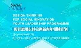 設計思維&社會創新青年領袖計劃