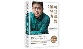 樊登读书厦门授权点线下好书共读第67期《可复制的领导力》