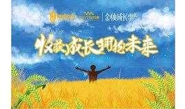 博喻·凹凸教育2019『金秋成长季』三重好礼强势来袭