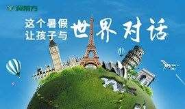 翼前方国际游学分享会