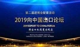 进口博览会配套活动 |2019向中国出口论坛邀请函(免费)