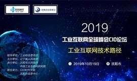 2019工业互联网全球峰会CIO论坛