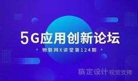 物联网X讲堂第124期-5G应用创新论坛