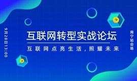 互联网转型实战落地论坛南宁站