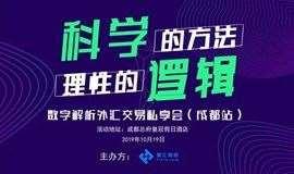 2019数字解析外汇交易私享会--成都站