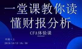 CFA體驗課-一堂課教你讀懂財報分析