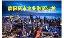 宸极资本企业融资沙龙(第七期)