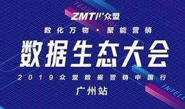 2019众盟数据生态大会·广州站