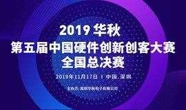 高交会重要活动-2019华秋第五届中国硬件创新创客大赛全国总决赛