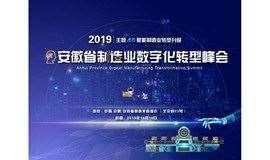 2019安徽省制造業數字化轉型峰會
