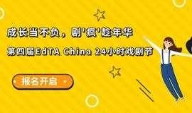 成长当不负,剧'疯'趁年华 | 第四届EdTA China 24小时戏剧节报名正式开始!