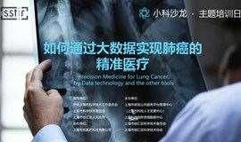小科沙龙 — 如何通过大数据实现肺癌的精准医疗
