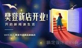 新店开业!樊登读书【南昌授权点】——《父母的语言》专题讲座