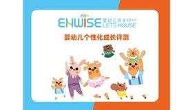 ENWISE(0-3岁)养育环境状况评测&天赋潜能鉴别测评