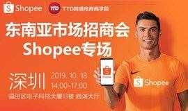 2019东南亚市场卖家招商会-shopee专场