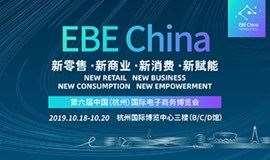2019中国(杭州)国际电子商务博览会暨浙江数字贸易交易会