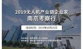 2019无人机产业链企业家南京考察行