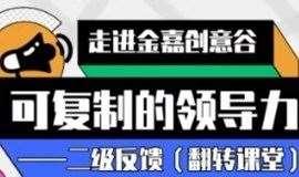10月15日導師面對面第二期—可復制的領導力(二級反?。┛急? />                             <div class=