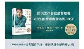 樊登讀書---《可復制的領導力》深圳 天安云谷 扎堆----溝通視窗的四個象限