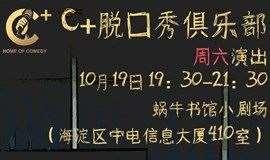 C+脱口秀俱乐部10.19脱口秀演出