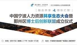 2019中国宁波人力资源共享生态大会暨鄞州区博士后创新联盟成立仪式