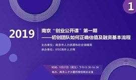 【南京创业公开课】初创团队如何正确估值及融资基本流程