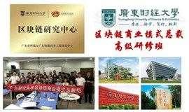 广东财经大学区块链商业模式总裁高级研修班