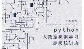 廣東11月python大數據機器學習高級工程師實戰培訓班