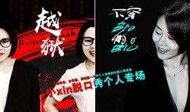 小Xin脱口秀个人专场(10月)