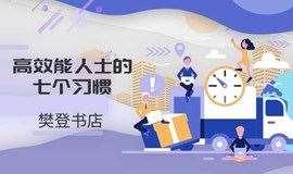 【樊苏丨活动预告】9月18日——高效能人士的七个习惯