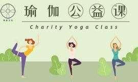 简直文化 X WeWork  (9月第二次公益瑜伽课/Charity Yoga Class)
