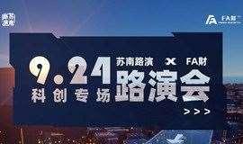 9月24日科创专场路演会预约函 | 苏南路演 ·FA財第三十四期