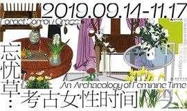 展览 | 忘忧草:考古女性时间