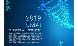 重庆11月CMAI医学人工智能大会