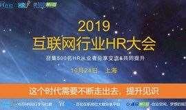 2019互联网行业人才发展大会
