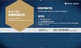 清华五道口金融发展论坛·上海站