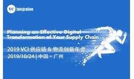 2019 VCI 供应链&物流创新峰会