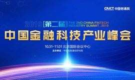2019(第二屆)中國金融科技產業峰會