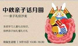 中秋亲子话月圆——中秋节亲子礼仪沙龙