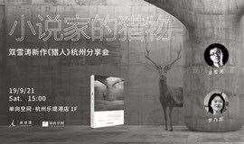 小说家的猎物  ——双雪涛新作《猎人》杭州分享会