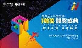 點擊報名|第四屆中國i莓獎頒獎盛典暨品牌營銷峰會詳細議程